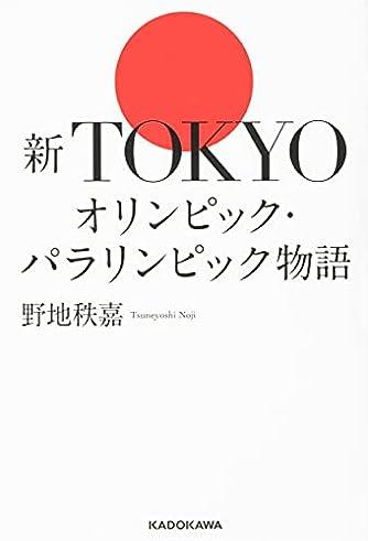 新TOKYOオリンピック・パラリンピック物語