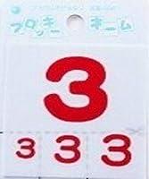 フロッキーネーム (数字 12345) (赤-3) (お名前 ワッペン (アップリケ) おなまえ アップリケ 数字 番号 イニシャル 英語 中 小 ミニ アイロン 刺しゅう ネーム 便利 簡単 女の子 男の子 入園 入学 ピロル)