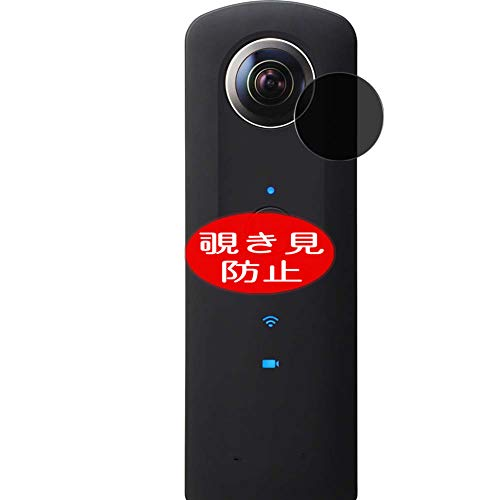 Synvy Privacy Screen Protector, Compatible with RICOH Theta S Anti Spy Film Protectors [Not Tempered Glass]