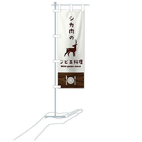 卓上ミニ鹿肉 のぼり旗 サイズ選べます(卓上ミニのぼり10x30cm 立て台付き)