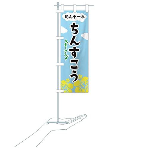 卓上ミニちんすこう のぼり旗 サイズ選べます(卓上ミニのぼり10x30cm 立て台付き)
