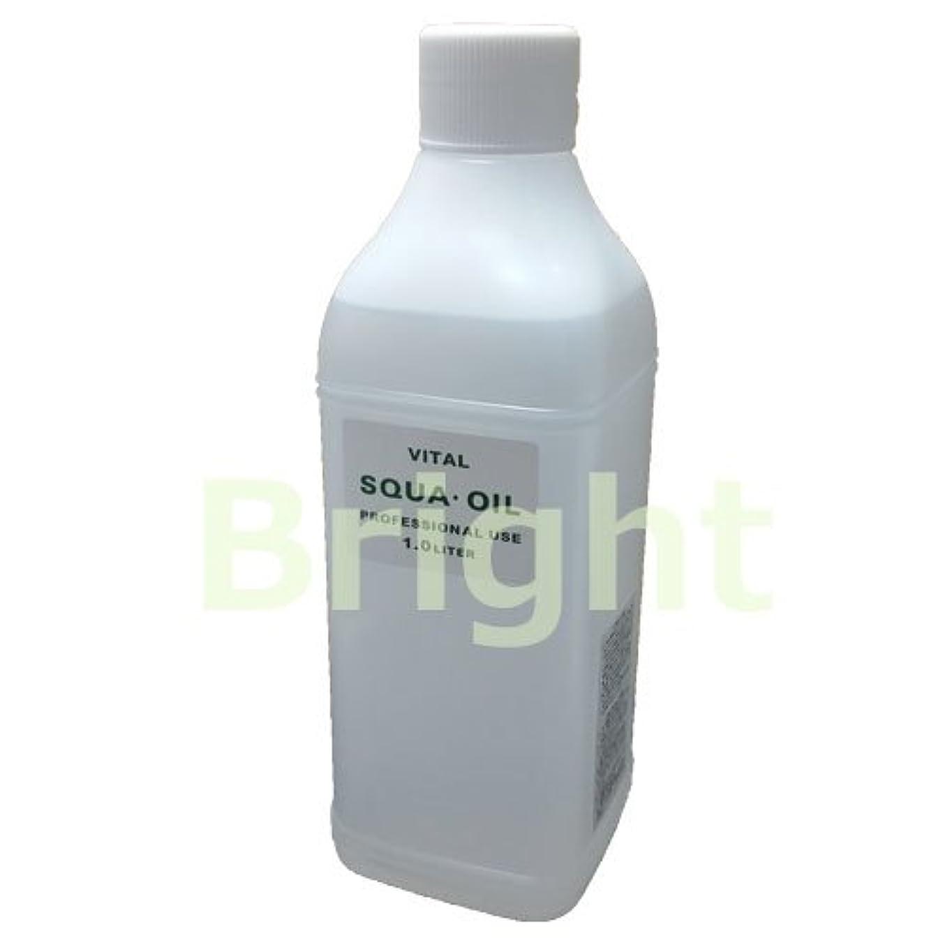 補うより海外バイタルワークス スクアオイル 1000cc (マッサージ用化粧油) ジャパンバイタル