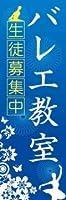 のぼり旗スタジオ のぼり旗 バレエ教室004 通常サイズ H1800mm×W600mm
