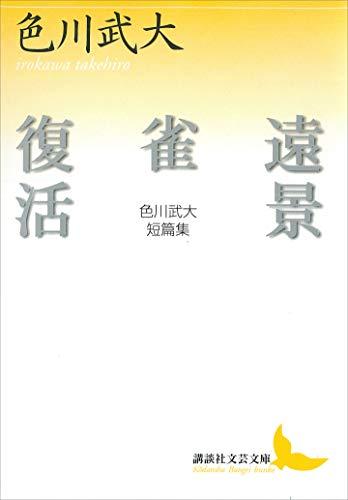 遠景・雀・復活 色川武大短篇集 (講談社文芸文庫)