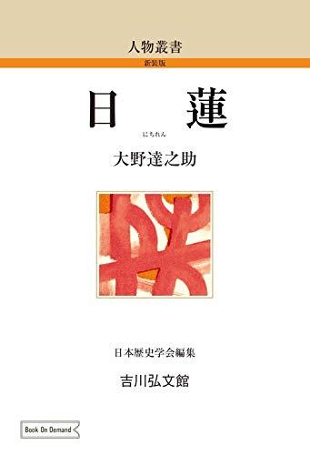 日蓮 (人物叢書 新装版 6)の詳細を見る