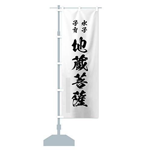 水子子育地蔵菩薩 のぼり旗(レギュラー60x180cm 左チチ 標準)