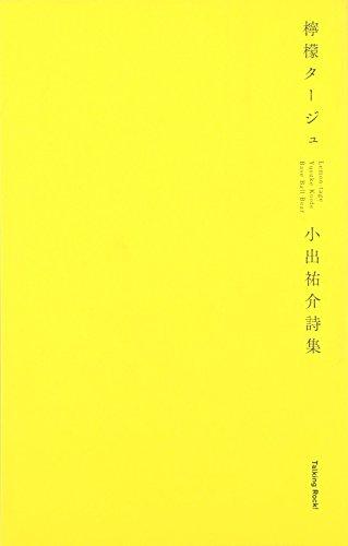 檸檬タージュ―小出祐介詩集