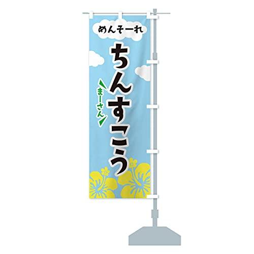 ちんすこう のぼり旗 サイズ選べます(コンパクト45x150cm 右チチ)