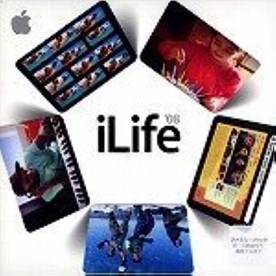 選出する同行する早熟iLife '08 ファミリーパック
