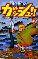 金色のガッシュ!! 29 (少年サンデーコミックス)