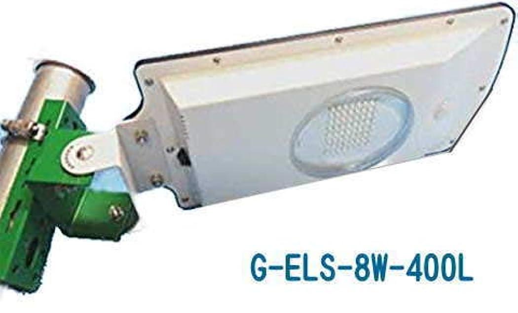 一次インシデント障害グリーンエネポール ソーラーライト  G-ELS-8W-400L