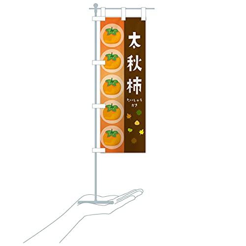 卓上ミニ太秋柿・かき のぼり旗 サイズ選べます(卓上ミニのぼり10x30cm 立て台付き)