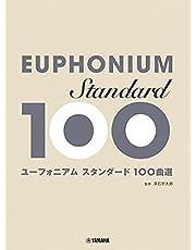 ユーフォニアム スタンダ-ド100曲選