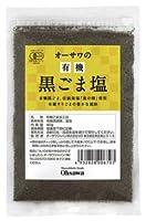オーサワの有機黒ごま塩 40g  2個セット