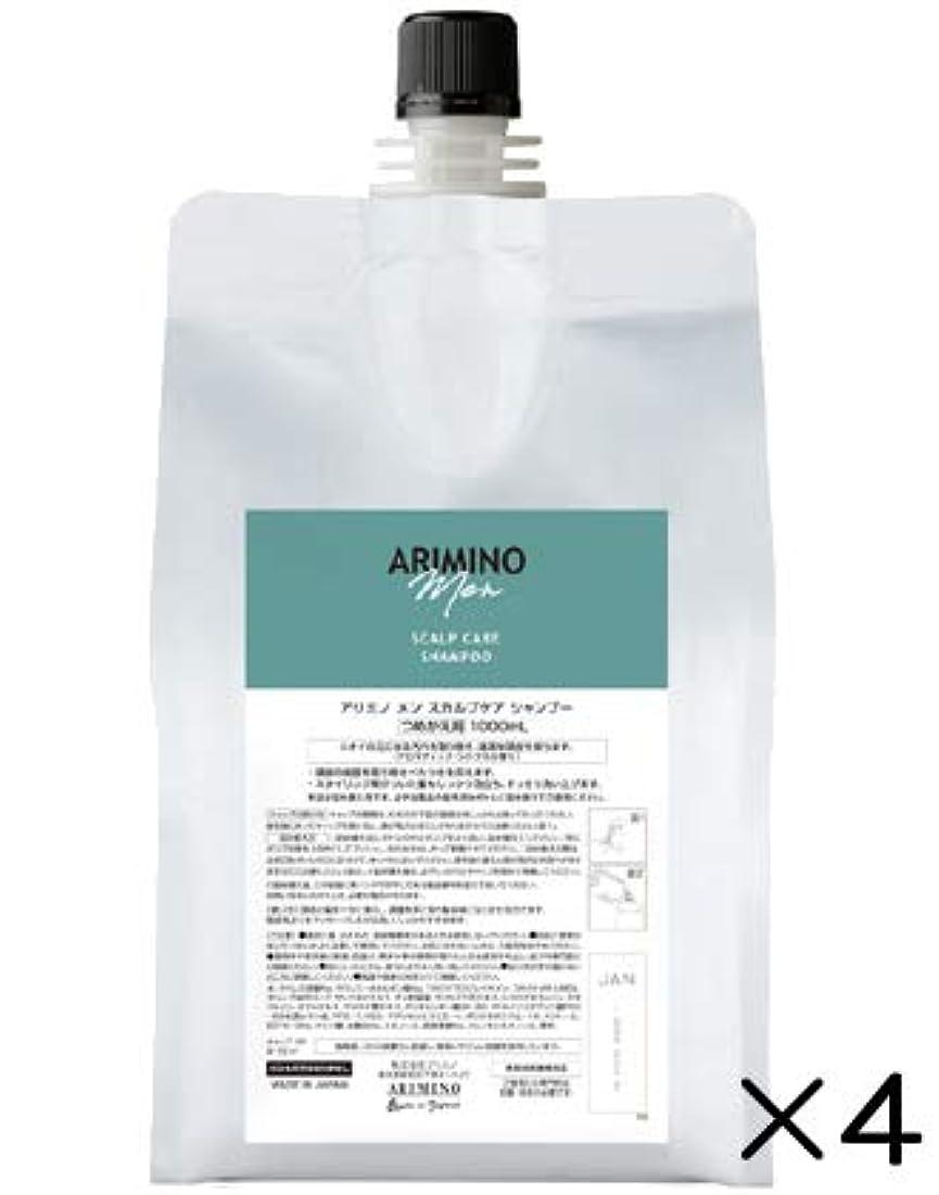 アリミノ メン スカルプケア シャンプー 1000ml 詰替え用 4個セット