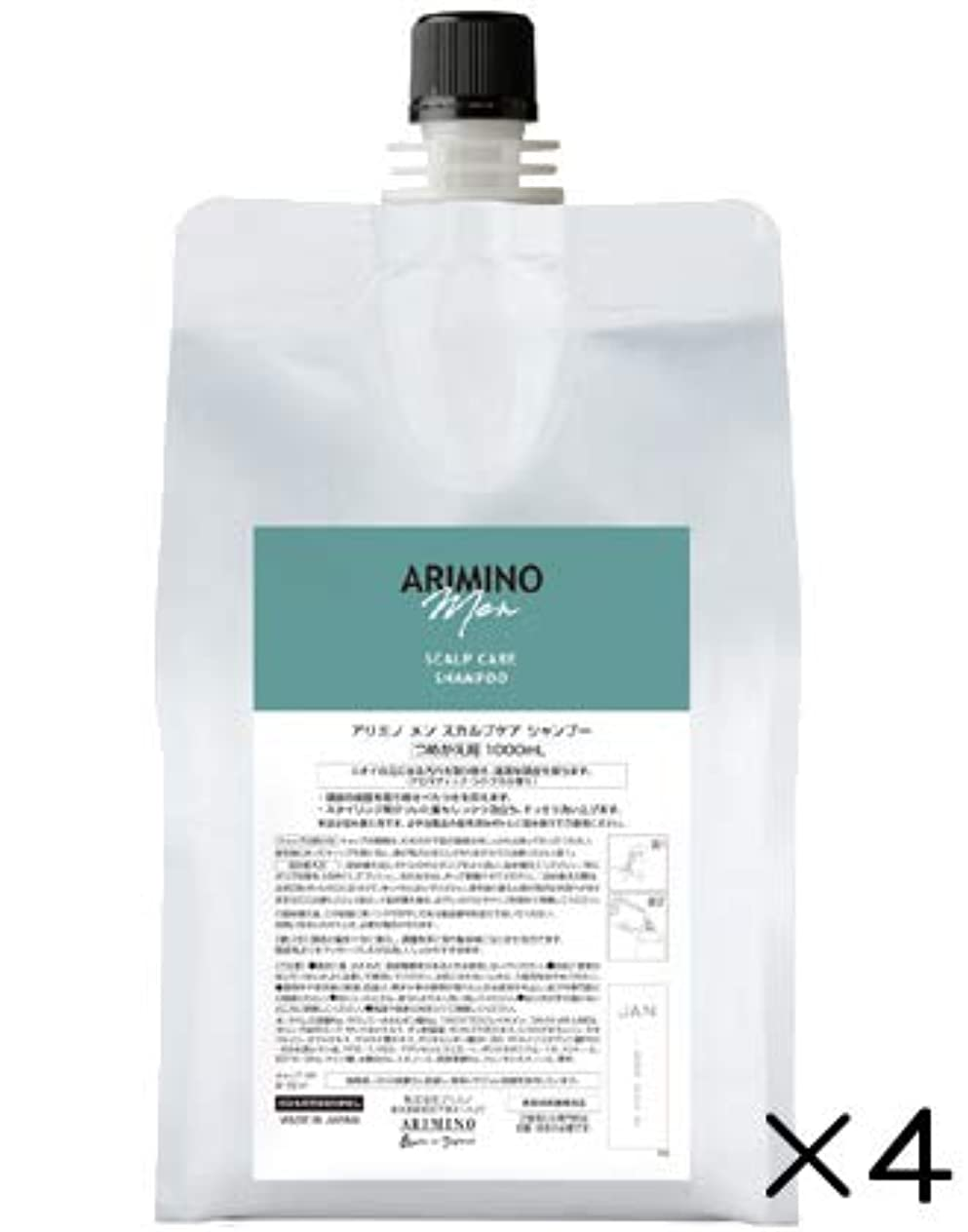 感度規範放棄するアリミノ メン スカルプケア シャンプー 1000ml 詰替え用 4個セット