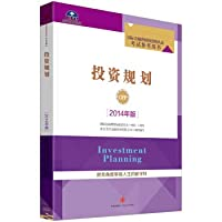 Investment Planning (2014 edition)(Chinese Edition)