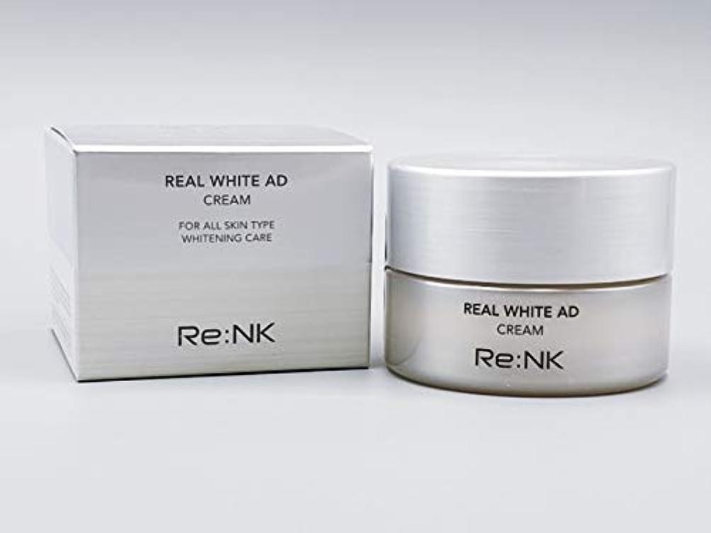 大脳乱闘誘導[Re:NK] Real White AD Cream 50ml(美白化粧品) リアルホワイトAD クリーム 50ml