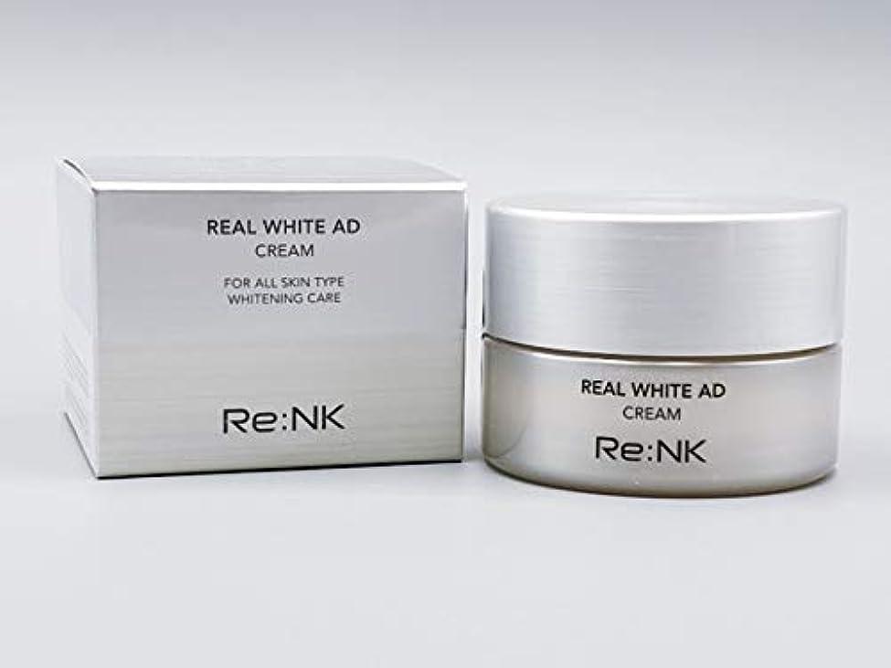 付けるアーサーハック[Re:NK] Real White AD Cream 50ml(美白化粧品) リアルホワイトAD クリーム 50ml
