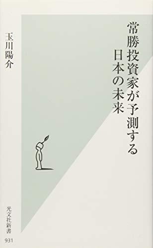 常勝投資家が予測する日本の未来 (光文社新書)