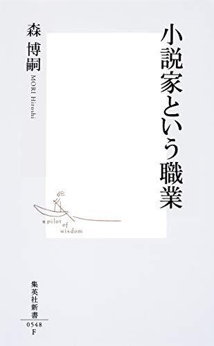 小説家という職業 (集英社新書)