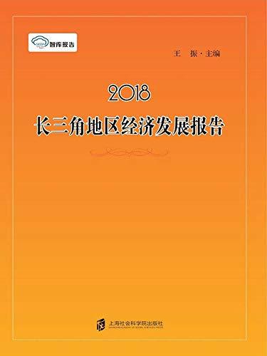 2018长三角地区经济发展报告