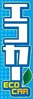 のぼり旗スタジオ のぼり旗 エコカー002 大サイズH2700mm×W900mm