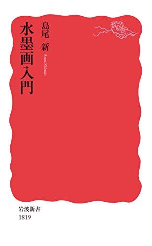 水墨画入門 (岩波新書)