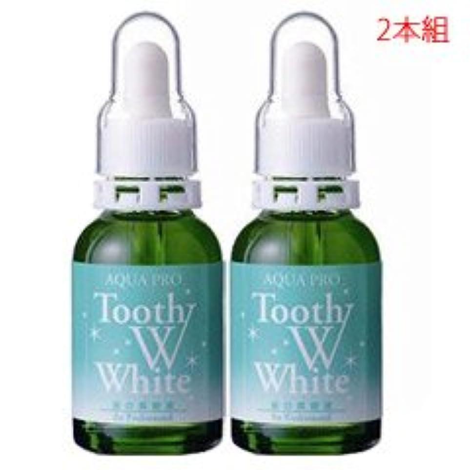 関係ない明日水曜日アクアプロ トゥースホワイト【液体歯磨き】 2本組
