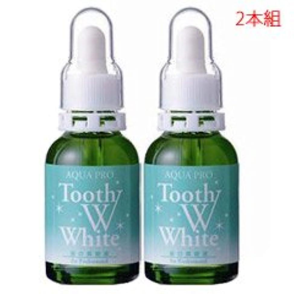 仕える敬意偶然アクアプロ トゥースホワイト【液体歯磨き】 2本組