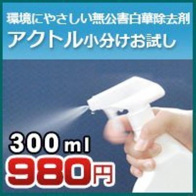 微生物天国コンベンションテクノクリーン アクトル 300ml(リットル)小分けお試し用 白華(エフロ)除去剤