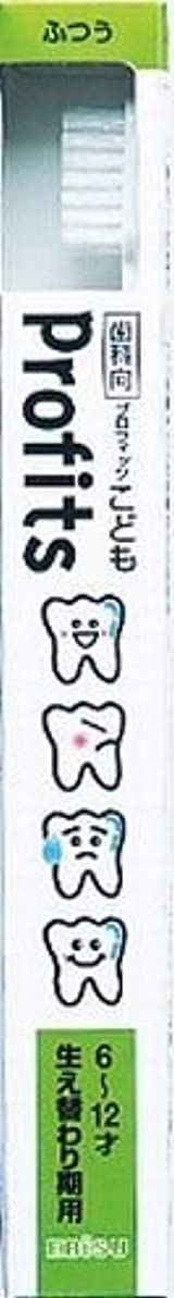 痛い一握り把握エビス 歯科向 プロフィッツK 生え変わり期用 歯ブラシ×240点セット (4901221066607)