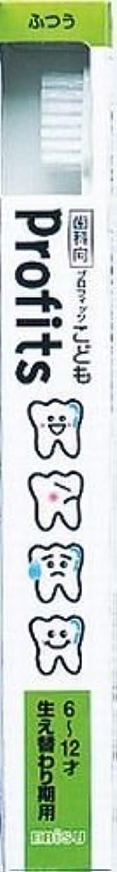 駅ずらすヘルパーエビス 歯科向 プロフィッツK 生え変わり期用 歯ブラシ×240点セット (4901221066607)