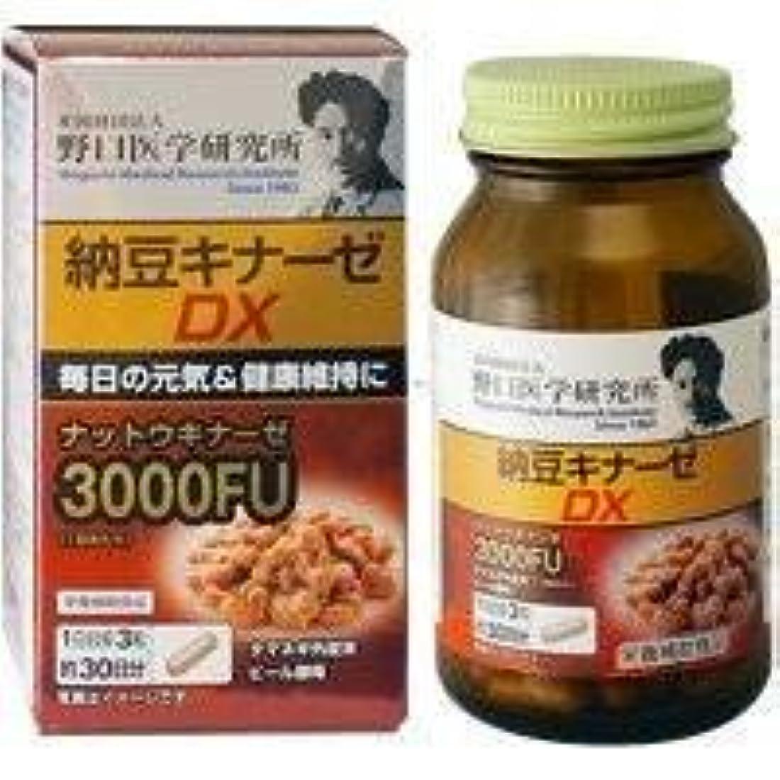化学ゆでる極小野口医学研究所 納豆キナーゼDX 90粒 3箱セット 明治薬品
