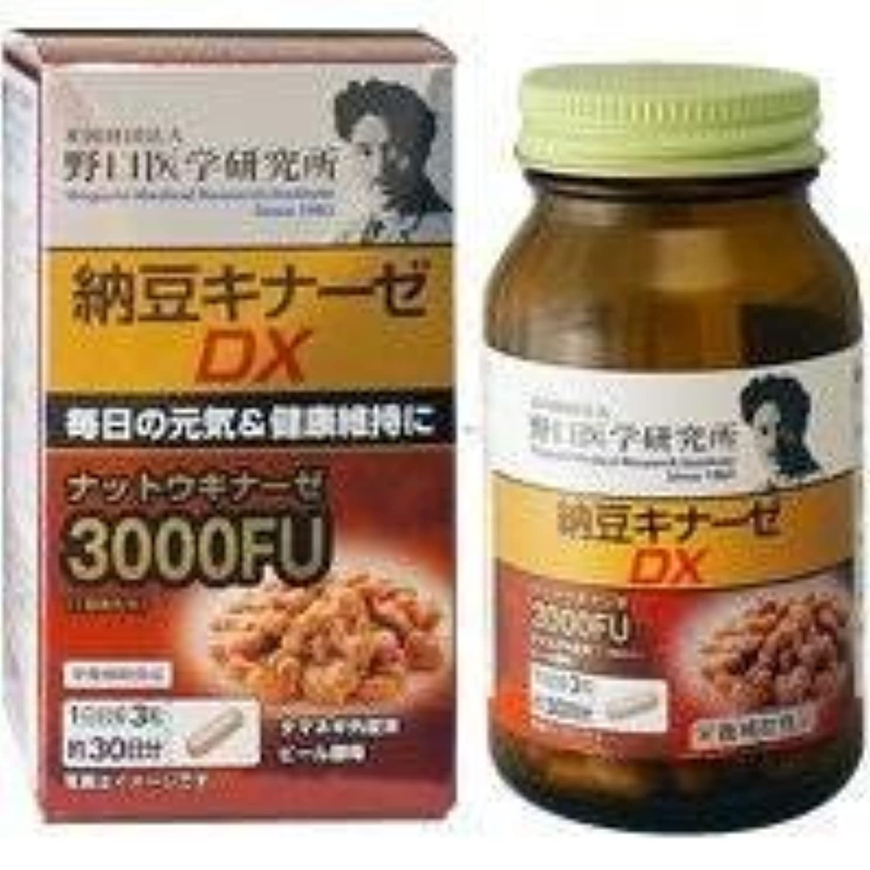 機構抵抗セットアップ野口医学研究所 納豆キナーゼDX 90粒 3箱セット 明治薬品