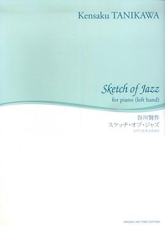スケッチ・オブ・ジャズ: ピアノ(左手)のために (舘野泉左手のピアノ・シリーズ)