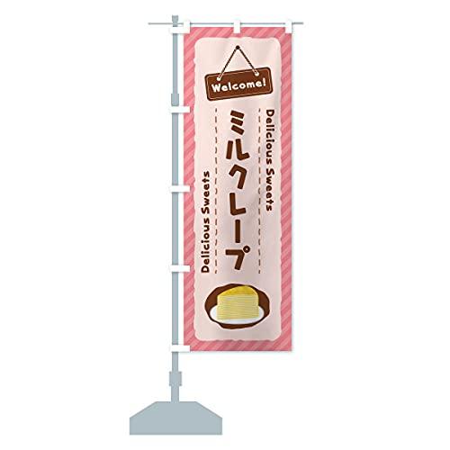 ミルクレープ のぼり旗 サイズ選べます(ジャンボ90x270cm 左チチ)