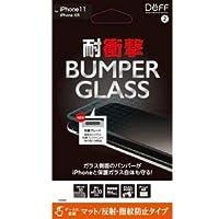Deff(ディーフ) BUMPER GLASS for iPhone 11 バンパーガラス (マット) 耐衝撃 iPhone 11 / iPhone XR 対応