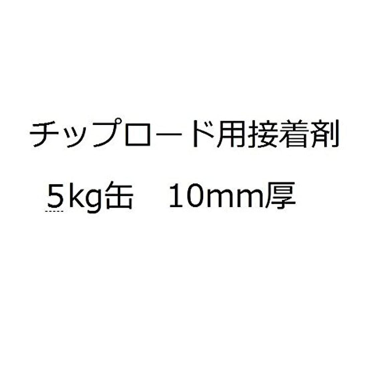 アッパー世界記録のギネスブック機械四国化成 チップロード 接着剤 CPRS-BD5 5kg缶 10mm厚 『外構DIY部品』
