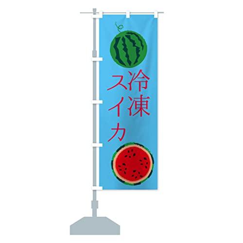 冷凍スイカ のぼり旗(レギュラー60x180cm 左チチ 標準)