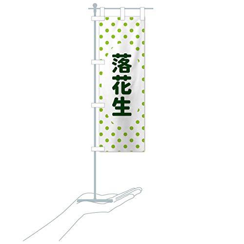 卓上ミニ落花生 のぼり旗 サイズ選べます(卓上ミニのぼり10x30cm 立て台付き)