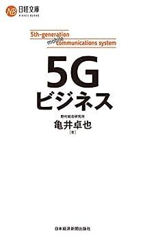 [亀井卓也]の5Gビジネス (日本経済新聞出版)