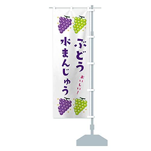 ぶどう水まんじゅう・ブドウ・葡萄・饅頭 のぼり旗 サイズ選べます(スリム45x180cm 右チチ)
