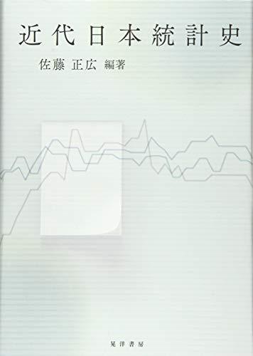 近代日本統計史