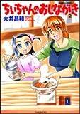 ちぃちゃんのおしながき 2 (バンブー・コミックス)