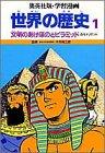 世界の歴史 1 文明のあけぼのとピラミッド (集英社版・学習漫画)