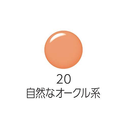 セザンヌエッセンスBBパクト20自然なオークル系9g