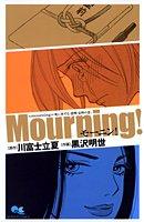 モーニン! (クイーンズコミックス―ユー)の詳細を見る