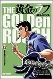 黄金のラフ ~草太のスタンス~ 12 (ビッグコミックス)