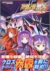 スーパーロボット大戦MX 4コママンガ笑スタジアム (ミッシィコミックス おおぞら笑コミックス・シリーズ)